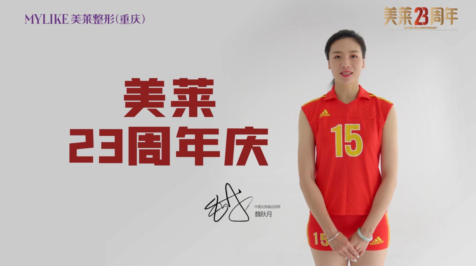 女排奧運冠軍 魏秋月