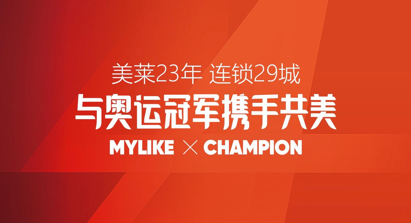 【美萊23周年慶】 名醫名院X奧運冠軍