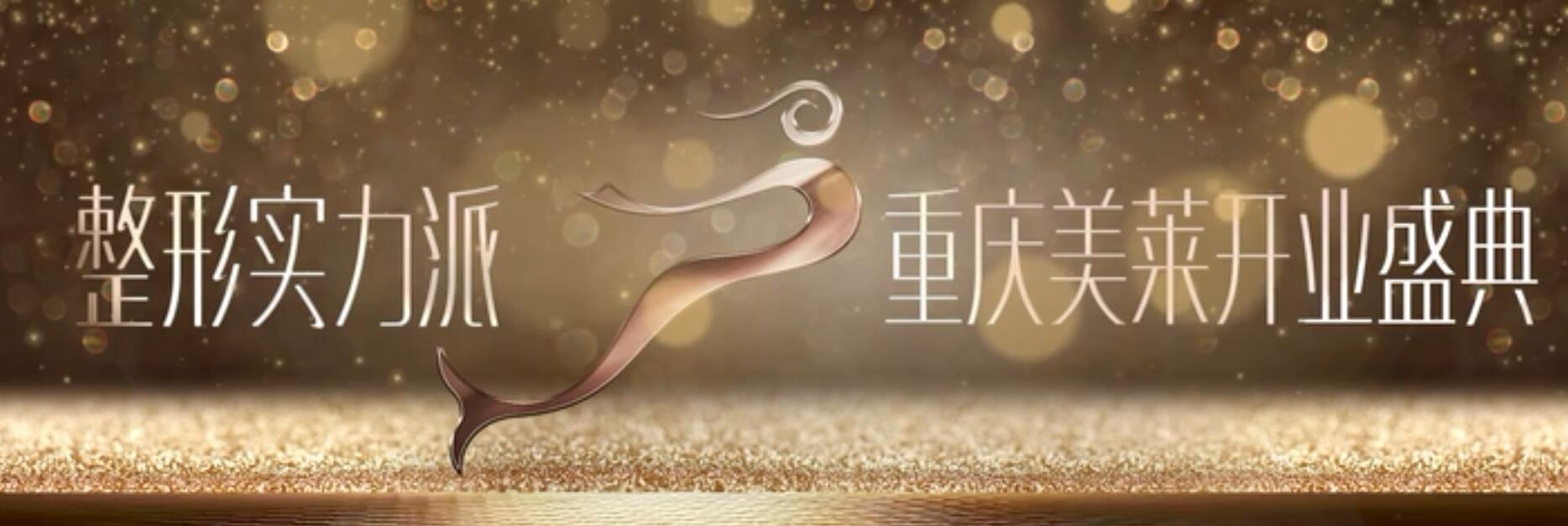 整形實力派丨重慶美萊開業盛典